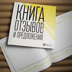 Книга отзывов для автосервиса